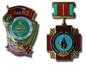 награди за чернобыль