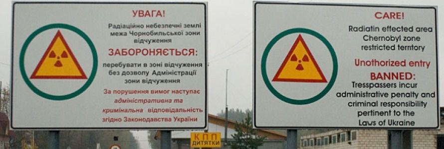 """Правила пребывания в """"зоне отчуждения"""" Чернобыля"""