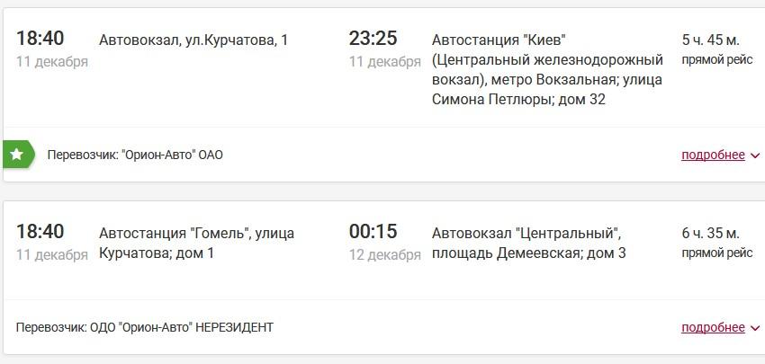 Расписание автобусов Гомель — Киев