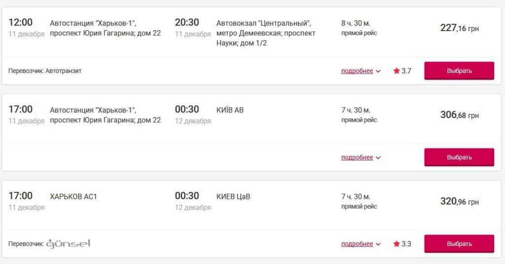 Цена билета на автобус из Харькова до Киева